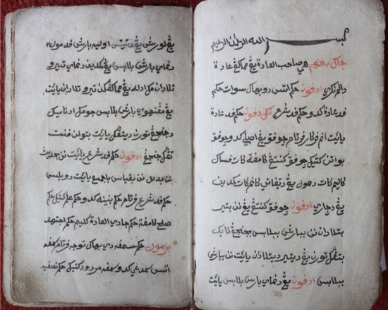 Undang-undang Minangkabau, a Minangkabau legal digest in Malay, from the collection of the Surau Gadang Ampalu in Kabupaten Padang Pariaman, West Sumatra. - See more at: http://britishlibrary.typepad.co.uk/asian-and-african/2014/02/indonesian-and-malay-manuscripts-in-the-endangered-archives-programme.