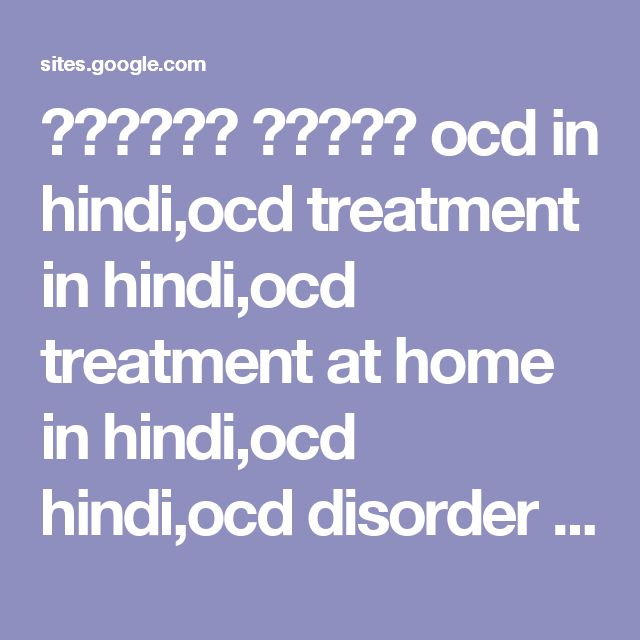 मनोरोग उपचार ocd in hindi,ocd treatment in hindi,ocd treatment at home in hindi,ocd hindi,ocd disorder in hindi,ocd treatment in ayurveda in hindi,what is ocd in hindi,ocd in hindi,ocd treatment in hindi,ocd treatment at home in hindi,ocd hindi,ocd disorder in hindi,ocd treatment in ayurveda in hindi,what is ocd in hindi,depression treatment in hindi,depression treatment at home in hindi,solution of depression in hindi,treatment of depression in hindi. - Best Books for Depression and anxiety