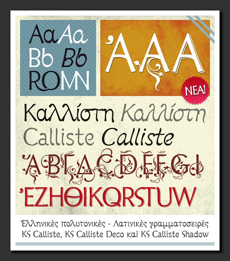 Calliste is the new Greek polytonic and latin font from Anagrafi.