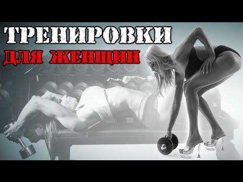 Правильные ТРЕНИРОВКИ для ЖЕНЩИН - YouTube