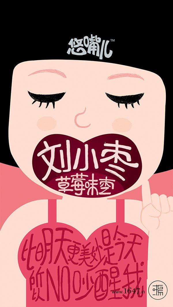 文里杨国品牌设计-悠嘴儿.刘小枣.枣类包装 www.1647.in