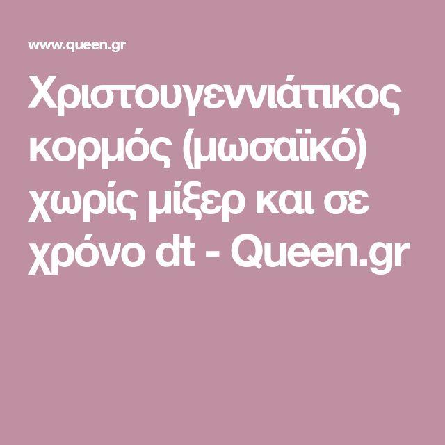 Χριστουγεννιάτικος κορμός (μωσαϊκό) χωρίς μίξερ και σε χρόνο dt - Queen.gr