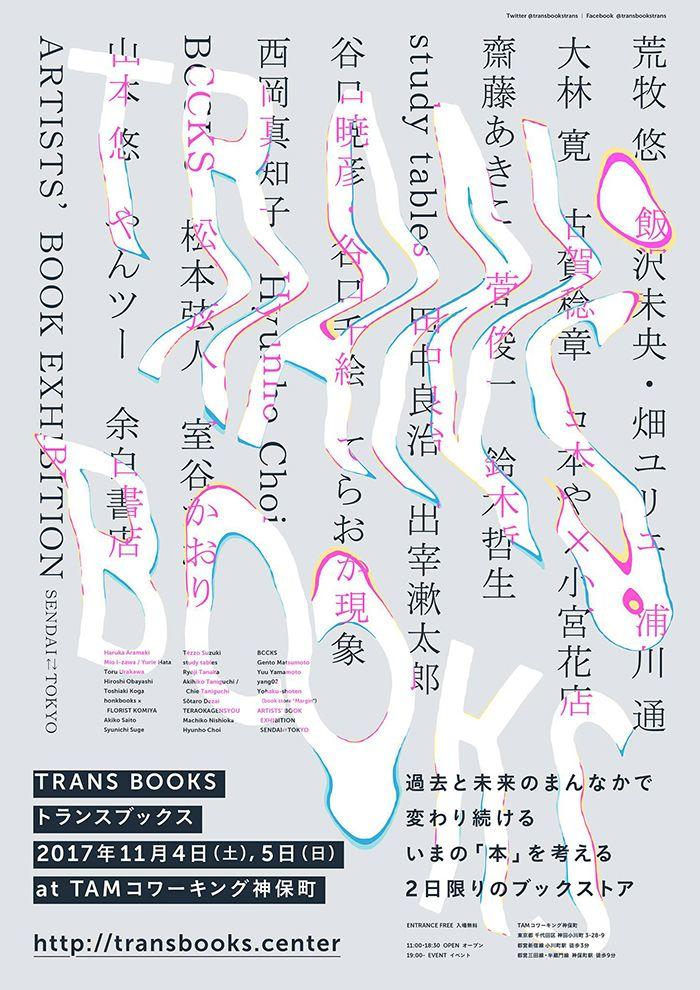 TRANS BOOKS