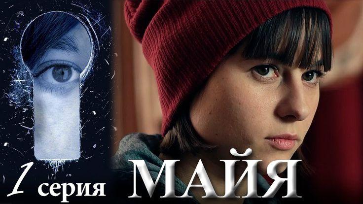 Сериал Майя - Серия 1 - русский триллер детектив HD В пятнадцать лет Майя переживает тяжелую психологическую травму: на ее глазах убивают отца. На этой почве...
