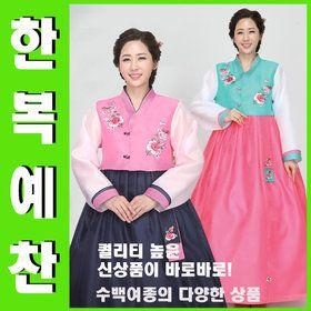 Gmarket - Modernized Hanbok/Couple/Marriage/Fusion