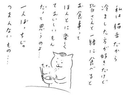 きょうの猫村さん | 猫村.jp | 『きょうの猫村さん』毎日連載、更新中!                                                                                                                                                     もっと見る
