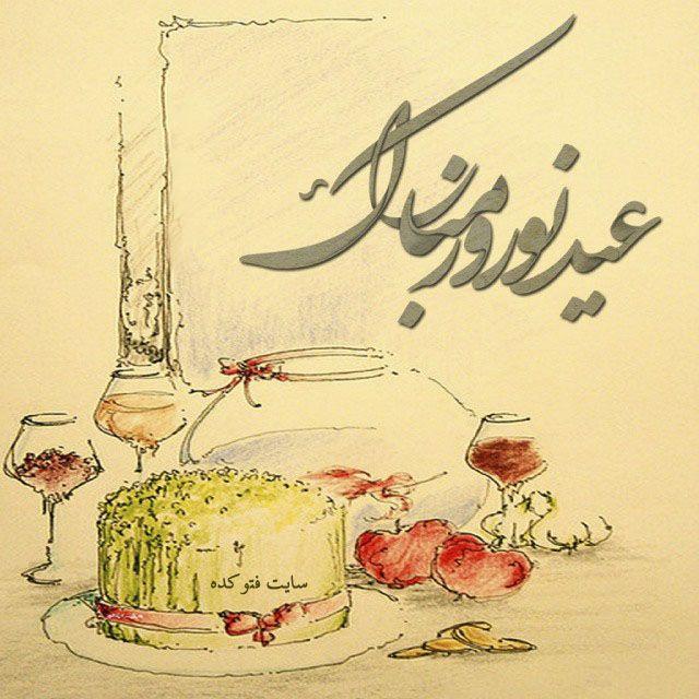عید نوروز مبارک Norooz Card Nowruz Norooz