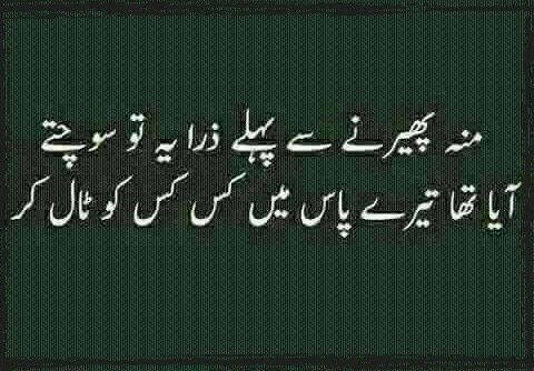 kuch deep tha!