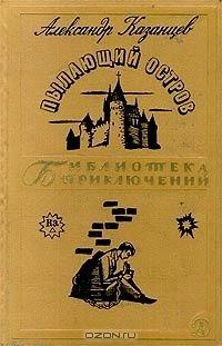 Пылающий остров — Александр Казанцев. Детская литература, 1966