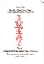 Обложка Козина Н.К. Практическое пособие начинающему экстрасенсу: В 4 кн.