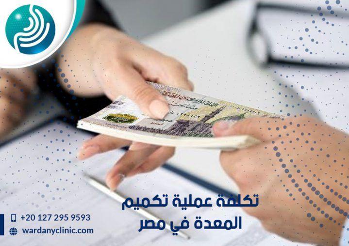 ما هي تكلفة عملية تكميم المعدة في مصر Cards Playing Cards