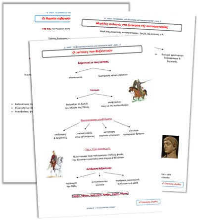 σχεδιαγράμματα Ε' ,Στ' http://anoixtosxoleio.weebly.com/-blog/397