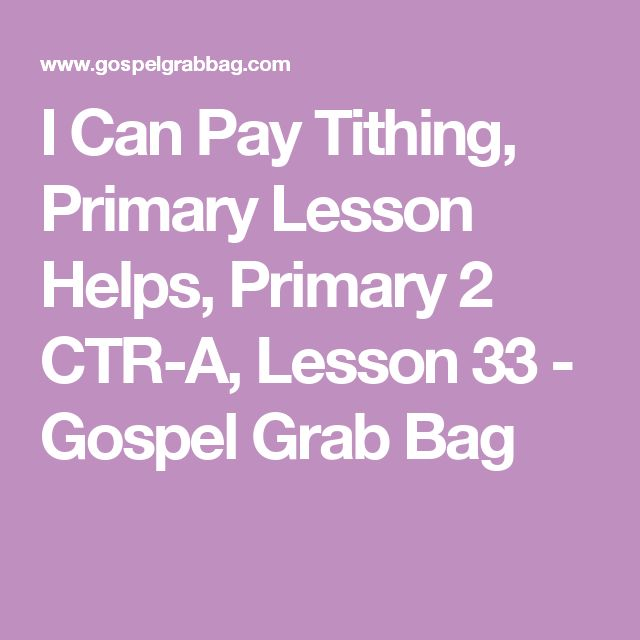 I Can Pay Tithing, Primary Lesson Helps, Primary 2 CTR-A, Lesson 33 - Gospel Grab Bag