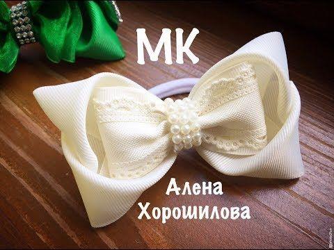 Оригинальные бантики из лент МК Алена Хорошилова DIY Kanzashi ribbon tutorial из репса - YouTube