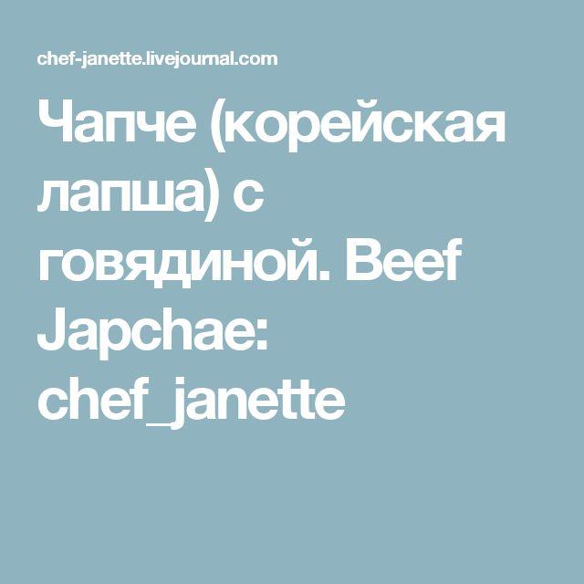Чапче (корейская лапша) с говядиной. Beef Japchae: chef_janette