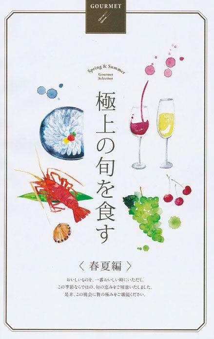 千趣会ベルメゾン・カタログ「コスメキューブ夏号」表紙