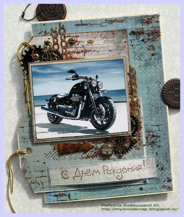 Мотоцикл открытка своими руками
