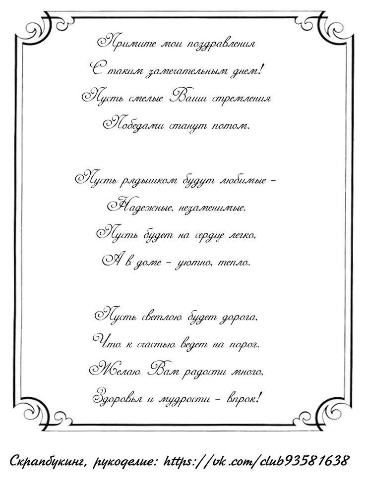 Печать текста открытки