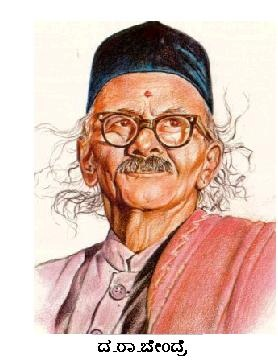 D.R. Bendre (1896-1981): Dattatreya Ramachandra Bendre, widely acknowledged as one of the greatest poets in the Kannada language, is a household name in Karnataka. He appeared on the Kannada poetic scene in the early decades of this century with Gari, a highly impressive volume of lyrics, and dominated it for five decades. Though open to influences from all over the world, he was firmly rooted in the Indian and Kannada poetic traditions to which he brought new life and vitality. (NB)