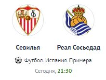 Описание: Матч: Севилья - Реал Сосьедад смотреть онлайн Чемпионат: Футбол. Испания. Примера Дата проведения: 03 апреля 2016 Начало матча: 21:30 МСК.