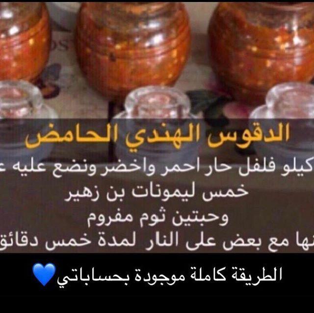Fawziah Alzhrani On Instagram الدقوس الهندي الحامض اللذيذ تجدون طريقته هنا Nora M 45 Om Ra3d Food Condiments