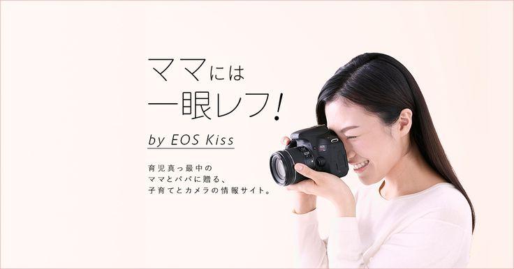 【キヤノン EOS Kiss】撮影テクニック ま・い・に・ち 一眼レフなら、ちょっとの工夫で、もっといい写真。 | 回里 純子
