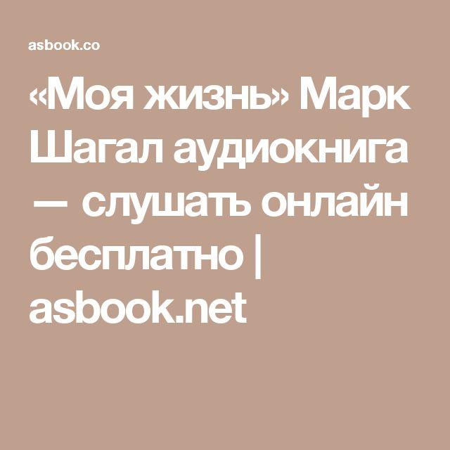 «Моя жизнь» Марк Шагал аудиокнига — слушать онлайн бесплатно   asbook.net