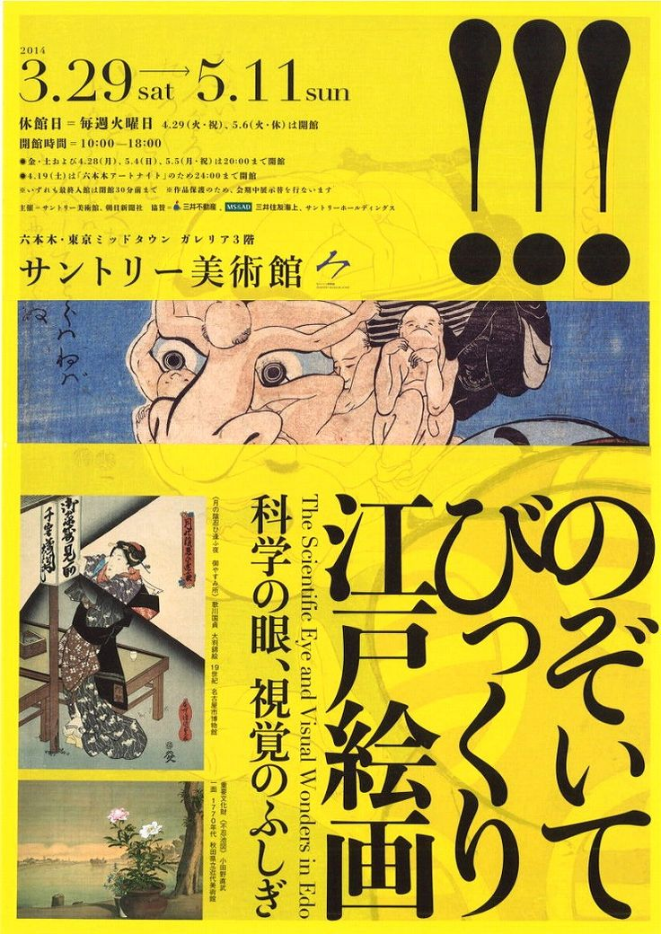 のぞいてびっくり江戸絵画-科学の眼、視覚のふしぎ-   JAPAN ATTRACTIONS