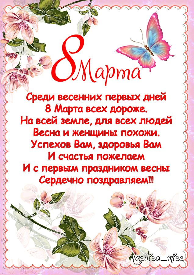 Поздравления с 8 марта красивые для детей