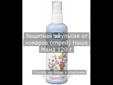 Защитная эмульсия от комаров (спрей) Наша Мама 120 г