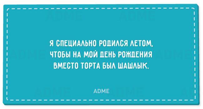 http://www.adme.ru/svoboda-narodnoe-tvorchestvo/20-otkrytok-o-tom-chto-vse-idet-po-planu-922060