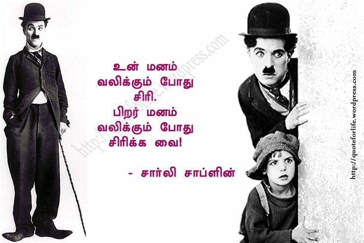 motivational quotes in tamil - Google Search