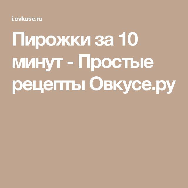 Пирожки за 10 минут - Простые рецепты Овкусе.ру