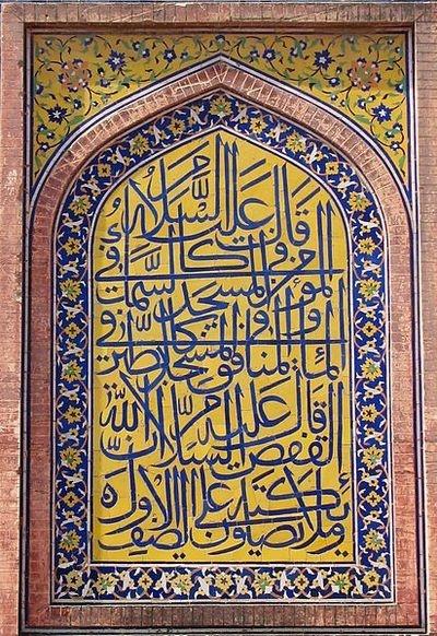 Arabic Calligraphy -  Wazir Khan Mosque in Lahore, Pakistan.