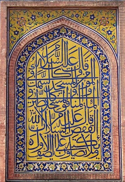 121 Best Images About Culture Islamic Arts On Pinterest