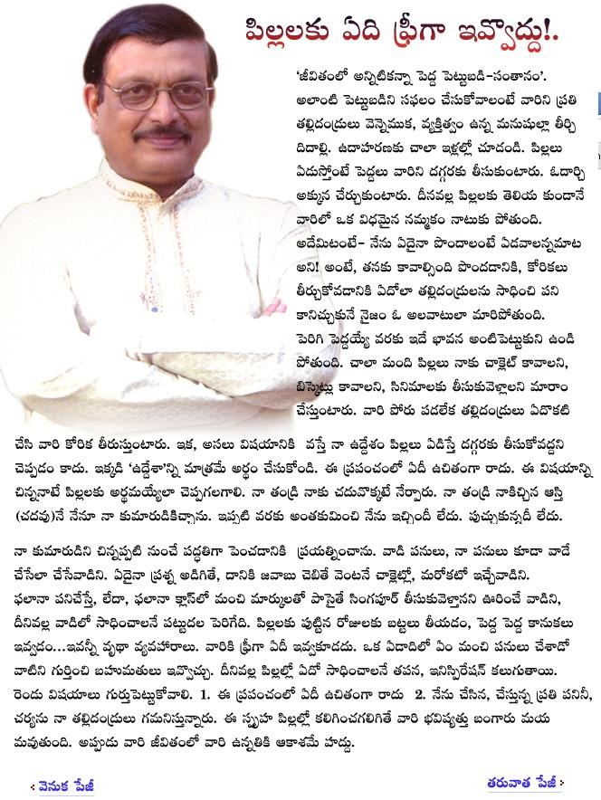 vidya interview with yandamoori veerendranath 15