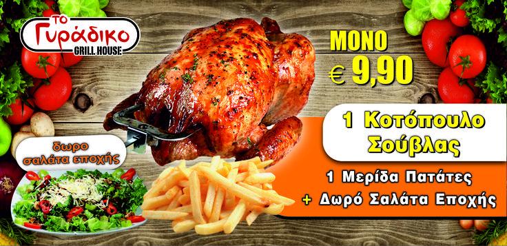 Τέτοιο κοτόπουλο δεν ξαναφάγατε...ΠΟΤΕ & ΠΟΥΘΕΝΑ! :) & Μερίδα Πατάτες & Δώρα Σαλάτα Εποχής Μόνο 9.9€! www.togyradiko.gr