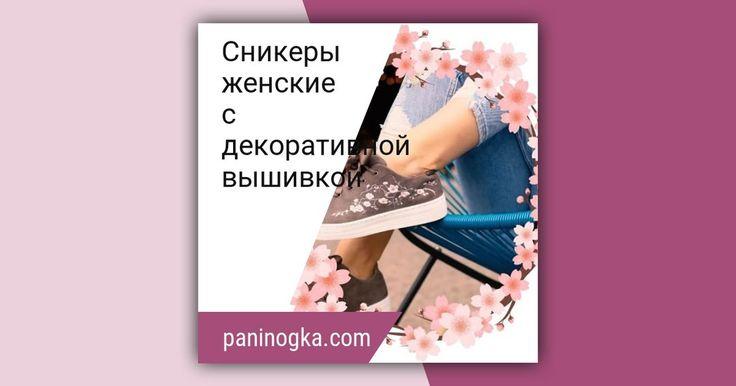 Спортивные женские сникеры Graceland романтического стиля. Мягкий материал из текстиля кофейного цвета, полиуретан и микрофибра - подходящая комбинация для обуви повседневной носки. Декоративная вышивка в виде цветов розового цвета на внешней стороне обуви привлекает внимание. Сатиновая шнуровка в цвете обуви. Пятка и окантовка из мягкого материала, так обувь не натирает ноги и комфортная прогулка обеспечена. Подошва контрастно белого цвета. 👣 Размеры: 36; 37; 38; 39; 40; 41 👟 👉Оформить…