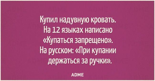 Купил надувную кровать На 12 языках написано Купаться запрещено На русском При купании держаться за ручки АВМЕ