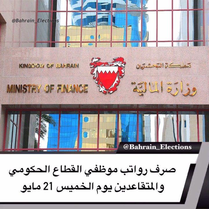 البحرين صرف رواتب موظفي القطاع الحكومي والمتقاعدين يوم الخميس 21 مايو وجه صاحب السمو الملكي رئيس الوزراء المو In 2020 Broadway Shows Election Broadway Show Signs