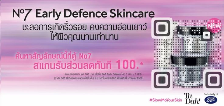 Boots, one of the leading retail pharmaceutical companies in the world & in Thailand, have also chosen to use Visualead's unique QR codes for their E-Coupon campaign!