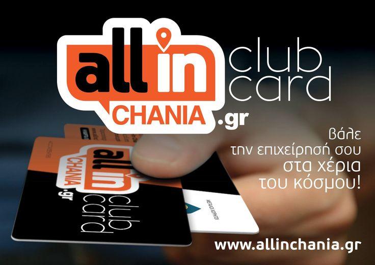 Τώρα με την νέα υπηρεσία μας All in / Club Card έχετε την δυνατότητα να καταχωρήσετε και την εμπορική επιχείρησή σας, σ' ένα μεγάλο και προσεκτικά επιλεγμένο δίκτυο, εξασφαλίζοντας την πιο αποδοτική προβολή της.