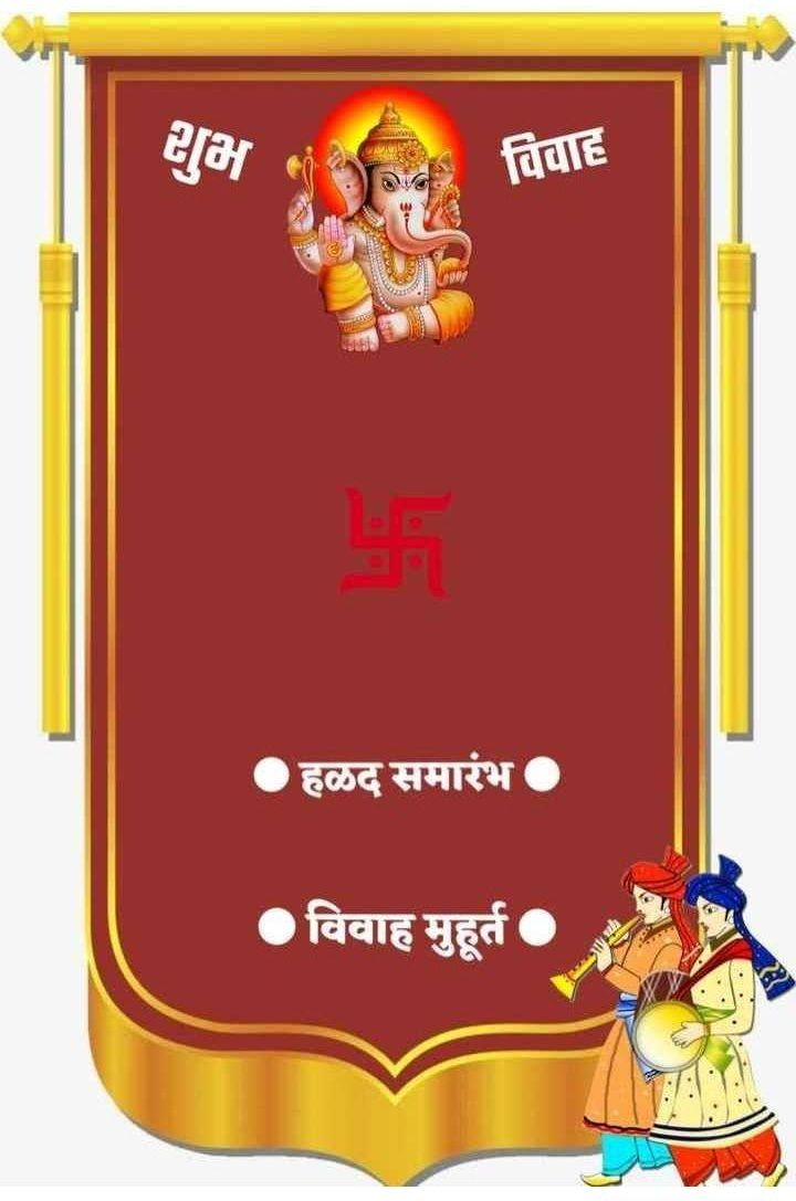 Lagna Patrika Format Marathi Download Invitation Card Format Wedding Invitation Background Wedding Invitation Cards