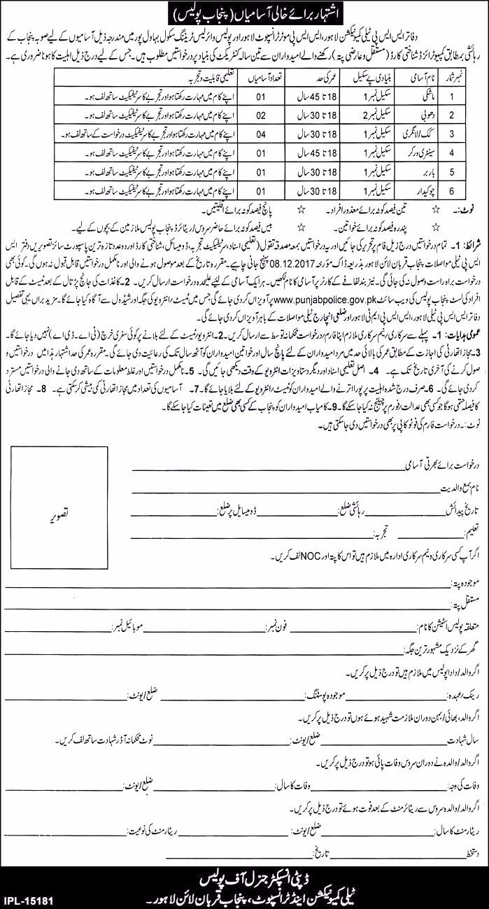 Punjab Police Jobs 2017 In Lahore For Sanitary Worker And Barber http://www.jobsfanda.com/punjab-police-jobs-2017-lahore-sanitary-worker-barber/