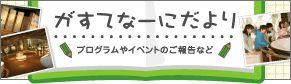 Outstanding gas science museum in Toyosu  がすてなーにだより プログラムやイベントのご報告など