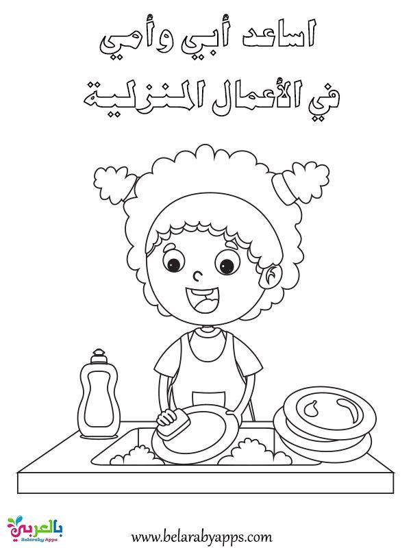 رسومات للتلوين عن النظافة الشخصية للاطفال اوراق عمل بالعربي نتعلم Muslim Kids Activities Arabic Kids Islam For Kids
