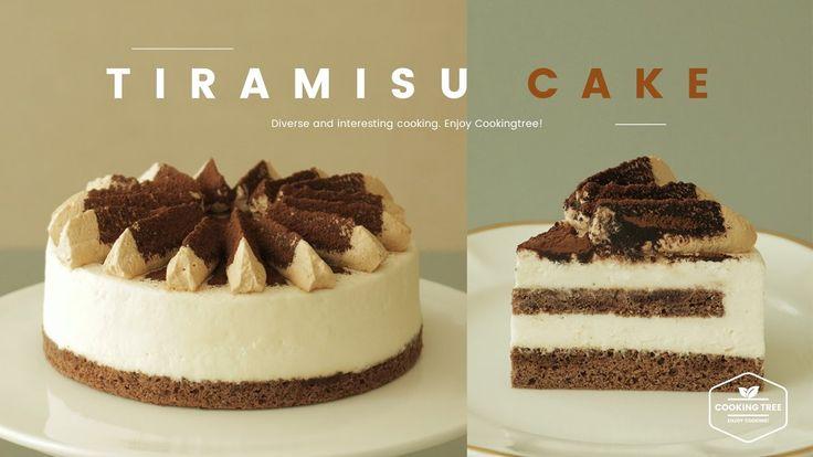 커피 향 솔솔~☕️ 티라미수 케이크 만들기 : Tiramisu cake Recipe : ティラミスケーキ -Cookingtree쿠킹트리