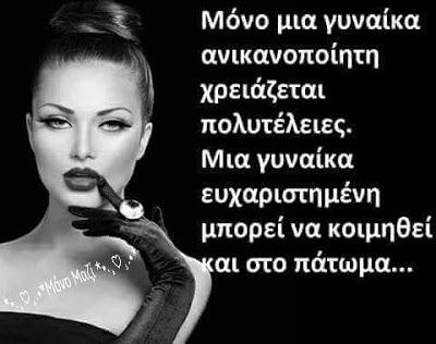 ΦΑΓΗΤΑ ΠΟΥ ΑΠΟΓΟΡΕΥΕΤΑΙ ΝΑ ΞΑΝΑΖΕΣΤΑΘΟΥΝ. ~ k-proothisi advertises