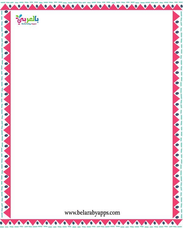 اطارات جميلة للكتابة جديدة تحميل اطارات وورد بسيطة بالعربي نتعلم Desktop Screenshot