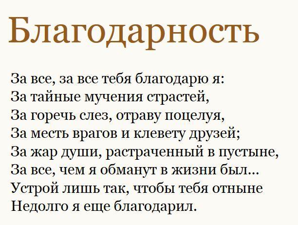 Poem by Lermontov
